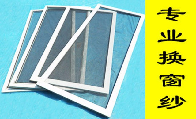 石家庄日常保洁 清洗油烟机 换纱窗 擦玻璃 修窗户 换滑轮