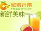 鲜果元素饮品加盟