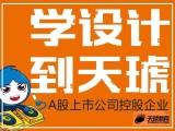 歡迎零基礎想學設計來鄭州金水天琥教育