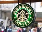咖啡店加盟多少钱 上海星巴克咖啡店加盟多少钱