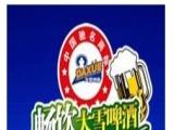 大雪啤酒 大雪啤酒诚邀加盟