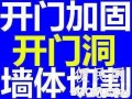 北京混凝土切割拆除 墙体开洞