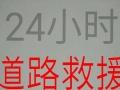 上海各区流动补胎道路救援