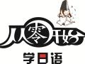 海宁哪里学习日语的培训班?效果怎么样?上元培训机构