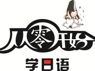海宁哪里能学日语上元教育培训中心
