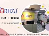 江宁韩语培训RHZJ南京校春季新班报名中