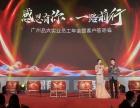 广州婚礼沙画演出婚礼策划公司年会你策划公司灯光音响设备