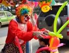 小丑派送气球,宝宝宴,生日聚会等气球装饰布置