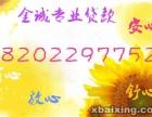 天津无抵押贷款,需要您就来,满意贷回家