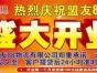 盟友88物流,禹州分公司已经正式开业