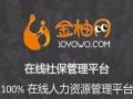 金柚网社保公积金代缴外包服务,较低只需9.9每人每