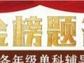 """""""金榜题名""""小学初中作业辅导"""