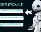 无锡销售电话机器人,自动拨号,帮你筛选客户