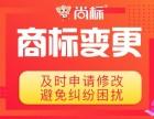 北京商標變更 明碼標價 集體商標 證明商標注冊