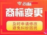 咸阳商标变更 明码标价 集体商标 证明商标注册