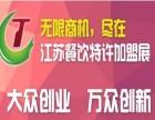 2017江苏南京餐饮特许加盟展会(商务厅支持会议)