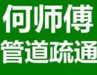 汉阳区全天下水道疏通师傅电话,马桶堵塞疏通多少钱