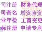 广州商标注册,公司注销,代理记账,纳税申报,公积金
