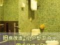 广州老房装修小户型卫浴间不同风格之间的对比
