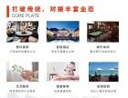 深圳前海达源网络科技生活拍档经纪人招募火热进行中