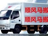 A顺风马搬家运输有限公司 苏州昆山常熟太仓张家港吴江均有分点