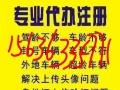 滴滴注册代办业务问题咨询小刘