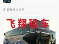 宁波飞翔汽车租赁大巴车