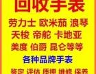 广州手表回收黄金回收奢侈品回收