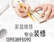 泰安傅阳路 日常家庭杂修 诚信 安全 专业互利是我们公