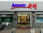 重庆大渡口有没有安利店铺大渡口安利产品送货上门吗?