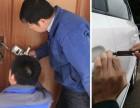 邯郸开锁公司电话丨邯郸开锁安全有保障