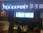 南宁市萃茶师怎么加盟 萃茶师加盟需要多少钱