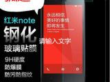 钢化玻璃膜 小米红米note贴膜 红米note 钢化玻璃膜 手机