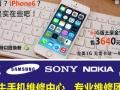 莆田牛牛数码专业手机维修、支持以旧换新、分期付款等