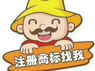 深圳商标注册-品牌快速申请,选择专业代理机构