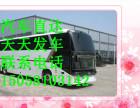 台州到大连长途客车//大巴车+较新