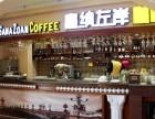 左岸咖啡 左岸咖啡招商加盟