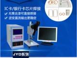 漆包线微电子焊接机JYD-01AL智能卡IC芯片焊接电源