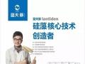 上海闸北硅藻泥十大排行榜品牌加盟推荐蓝天豚硅藻泥