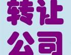 转让一家可入驻天猫京东等网店的空壳公司(带商标)