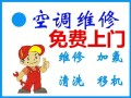 重庆南岸区四公里空调加氟 四公里六公里八公里空调维修电话