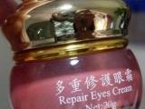 M区 台湾雅姿韵化妆品 雅姿韵多重修护眼霜20g仅38元