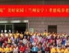 甘肃省**公建民营医养结合的养老院