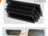 厂家直销 长方形管塞 家具管塞  塑料管塞 方管塞 塑料活动脚