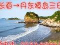 长春往返:丹东獐岛三日游420元