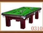 台球桌价格伯爵台球桌专卖重庆台球桌批发台球桌用品详细内容