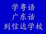 南城有专业的粤语培训班,上课在里
