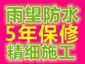 上海专业防水补漏屋顶外墙阳光房阳台别墅漏水维修