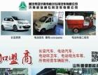 鲁骐新能源汽车科技有限公司加盟