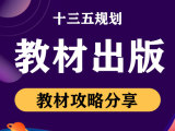 郑州规划教材出版价格 省级教材出版 一对一服务